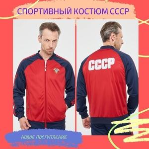 Костюм СССР из полиэстера