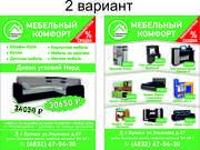 Мебель Брянск