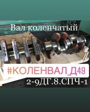 Вал коленчатый  2-9ДГ.8спч-1,   запчасти дизель-генераторов: 1А9ДГ,  1А9ДГ-2 и 2А-9ДГ.,  Д49